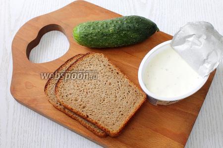 Для приготовления нам понадобятся хлеб, творожный сыр с зеленью и свежий огурец.