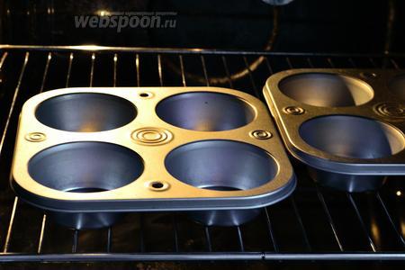 В это время можно поставить прогреться формы в разогретую духовку.