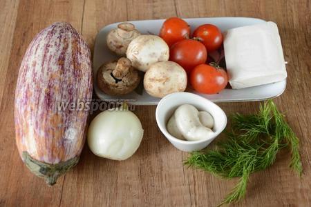Для приготовления нам понадобится баклажан, помидоры черри, шампиньоны, сыр плавленый, укроп, лук репчатый, майонез, соль, перец чёрный молотый.
