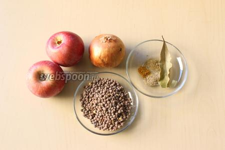 Для приготовления понадобится пёстрая чечевица, яблоки, лук репчатый, пряности и вода.