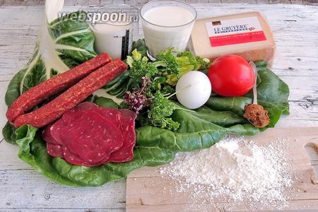 Подготовим ингредиенты. Если хотите приблизиться к вкусу настоящего блюда, то заменять составные не рекомендую, сыр и мясо с колбасой можете заменить на вашего производителя (за вкус и качество не ручаюсь), листья мангольда — опционно по количеству штук на порцию, полбяная мука белая или полубелая (светлая),  сливки можно использовать любой жирности.