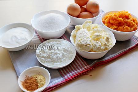 Приготовим все ингредиенты: творог, яйца, сахар, специи, готовое тыквенное пюре, сметану, крахмал.