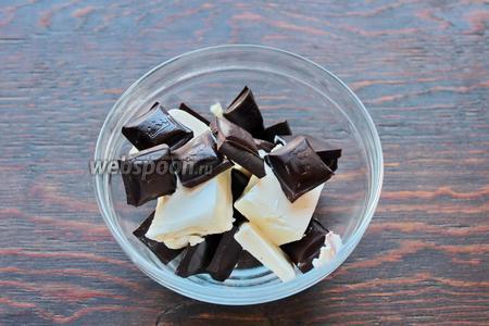 Шоколад растопить с маслом на паровой бане. Остудить до комнатной температуры.