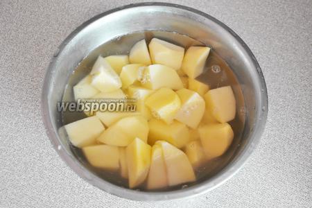 Очистить картофель и порезать на кубики среднего размера. Хорошо промыть его от лишнего крахмала и залить холодной водой.