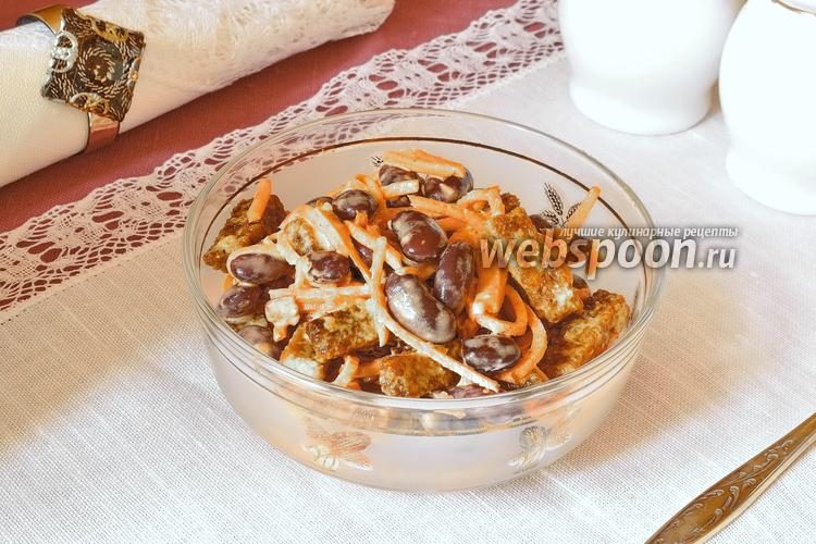 Рецепт Салат с фасолью и морковью по-корейски