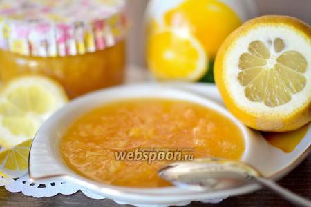 Повидло из лимонов