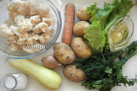 Подготовим необходимые продукты: цветная капуста, картофель, кабачок, морковь, зелёный салат, лук, петрушка, укроп, растительное масло, соль.