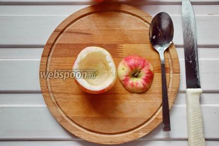 Столовой ложкой аккуратно вынуть мякоть из яблока, оставляя стенки, толщиной около 1 см.