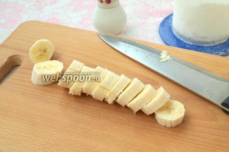 С банана снять шкурку и нарезать толстыми кружочками.