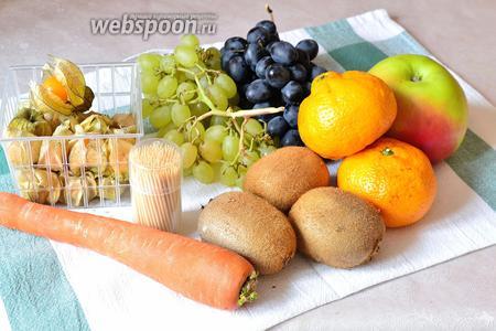 Для приготовления следует запастись мандаринами (у меня крупные, поэтому мелких потребуется больше), зелёный и тёмный виноград, киви, физалис, яблоко и морковь. А также приготовьте зубочистки, лучше упаковку.