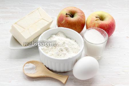 Нужны 2 крепких яблок, сахар, соль, мука, яйцо и холодное сливочное масло.