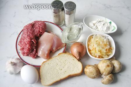 Для приготовления котлет с квашеной капустой потребуются такие продукты: фарш говяжий, филе куриное (фарш), капуста квашеная, шампиньоны, лук репчатый, чеснок, батон белый, яйцо куриное, подсолнечное масло, мука, соль и перец чёрный молотый.