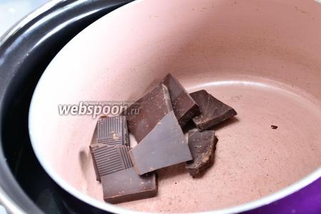 Шоколад растопить на водяной бане, добавить немного молока, чтобы шоколад стал жидким. Можно всё это сделать и с помощью микроволновки.