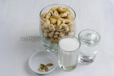Чтобы приготовить бурфи, нужно взять орехи кешью, сахар (можно мёд), воду, кардамон.