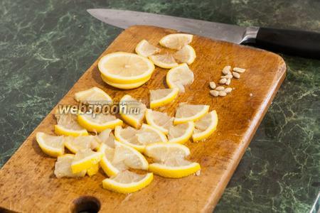 Лимон очистим от семян, порежем тонкими кружочками и разрежем их на четверти. Получатся красивые дольки.