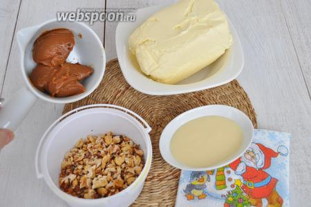 Для крема приготовим масло сливочное, молоко сгущённое, варёное сгущённое молоко, орехи и каплю коньяку для аромата.