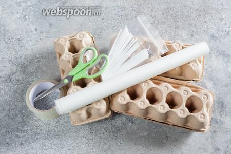 Куда более важные и незаменимые компоненты, чем съедобная группа — это технологические и несъедобные! Для изготовления 12 штук конфеток нам потребуются 3 пустые решётки из-под яиц, 2 листа кондитерской бумаги, ножницы и клейкая лента. А, ну и ещё палочки для кейк попсов, 12 штук. Подойдут также длинные деревянные пики для канапе, распиленные надвое деревянные шампура и прочее в том же духе.