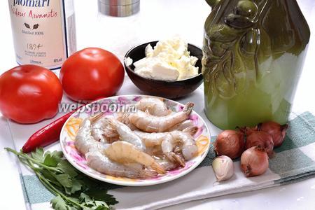 Для приготовления нам нужны креветки (у меня не очень крупные, 15 штук, уже без голов), сыр Фета, помидоры (лучше брать не очень сочные), лук репчатый, чеснок, оливковое масло, перец чили (иногда заменяют на зелёный болгарский перец), петрушка, Узо (или любая анисовая водка), соль и перец по вкусу.