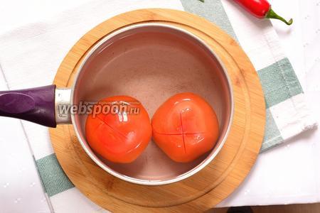 Помидоры нужно очистить от кожицы. Для этого делаем крестообразные надрезы на плодах и опускаем их в кипяток на 1-2 минуты. Как только кожица начнёт отходить от мякоти, вынимаем помидоры и с лёгкостью очищаем.