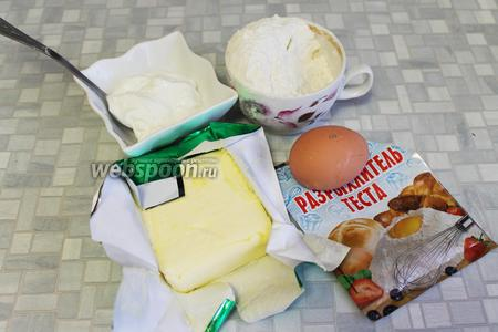 Для теста взять муку, масло (82,5%), сметану (25%), желток, разрыхлитель, соль.