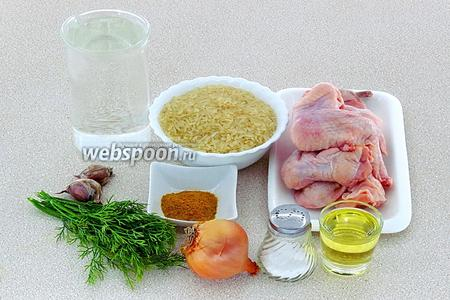 Для приготовления блюда нужно взять куриные крылышки, пропаренный рис, горячую воду, репчатый лук, чеснок, подсолнечное рафинированное масло, приправу «карри», зелень укропа и соль. Вместо соли можно взять овощную приправу с солью («Вегета», «Кухарек»).