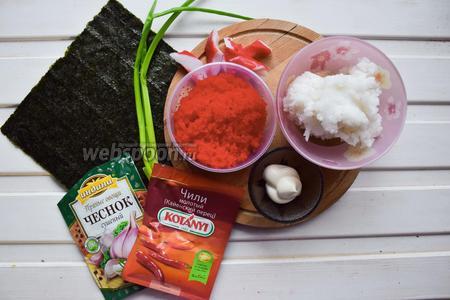 Ингредиенты: рис для суши, водоросли нори, крабовое мясо, лук зелёный, майонез, икра тобико, специи — перец острый и чеснок сушёный.