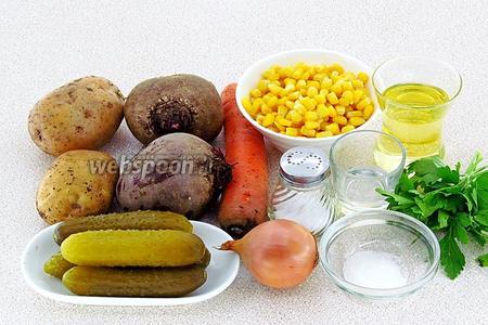 Для приготовления винегрета нужно взять консервированную кукурузу, свёклу, морковь, солёные огурцы, репчатый лук, картофель, рафинированное подсолнечное масло, уксус, соль, сахар и зелень петрушки.