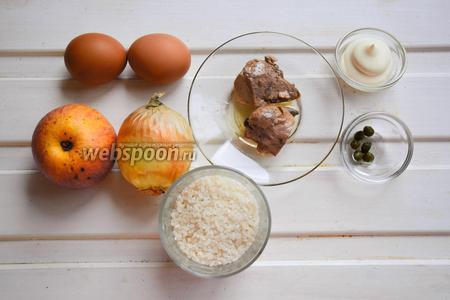 Ингредиенты: яблоко, яйца куриные, лук репчатый, печень трески, рис (сварить по своему вкусу и рецепту, остудить), майонез, каперсы.