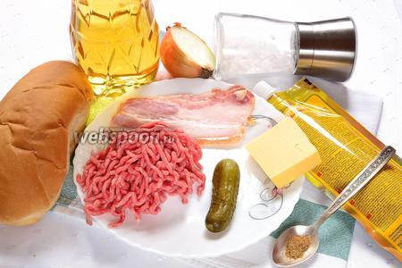 Подготовим необходимые продукты: говяжий фарш, специи для мяса, соль, сыр (любой), варёно-копчёный бекон (4 ломтика), репчатый лук, булочка для хот-дога, маринованный огурец, горчица и растительное масло для жарки лука.