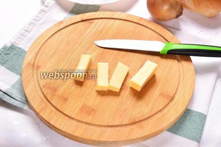 Сыр нарезать небольшими брусочками, так, чтобы они потом поместились внутрь сосиски.