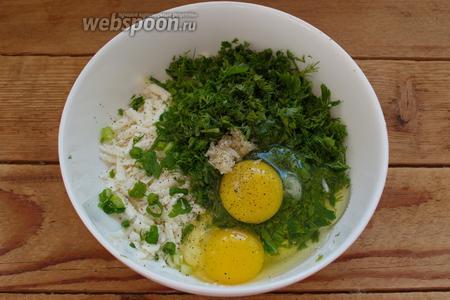 Добавьте 2 яйца и чёрный молотый перец. Не кладите соль. Брынза уже солёная. Выдавите через пресс несколько зубчиков чеснока.
