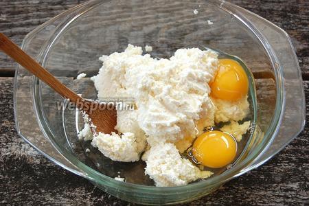 Добавить яйца и хорошо растереть.