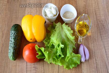 Для приготовления нам понадобится перец жёлтый, фиолетовый лук, салат зелёный, помидор, огурец, козий сыр, кунжут, масло оливковое, соль, перец чёрный молотый.