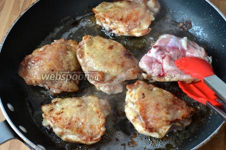 Затем переворачиваем и обжариваем курицу также с другой стороны. Курочка должна приобрести красивую аппетитную корочку! Обжаренную, таким образом, курицу переложить в глубокое блюдо и поддерживать в тепле.