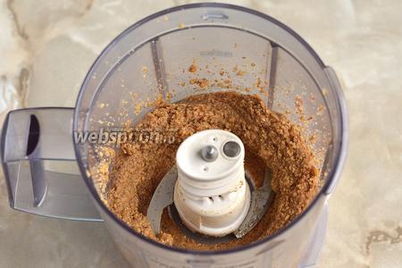 Измельчить орехи до того момента, пока масса не станет однородной и начнёт выделяться ореховое масло.