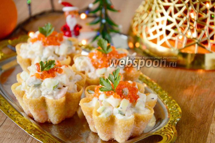 Рецепт Салат в тарталетках с курицей, креветками и красной икрой