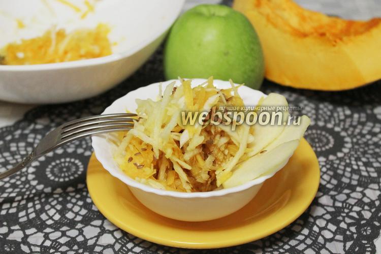 Фото Салат из тыквы закусочный
