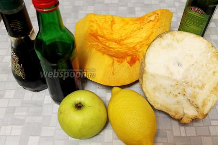 Для приготовления салата взять сладкую тыкву, корень сельдерея, зелёное яблоко, лимон, бальзамический уксус, оливковое масло, сироп шиповника.