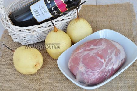 Приготовим целый кусок свинины, лучше от задней части, груши, вино, соль, пряности.