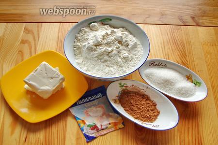Итак, для приготовления печенья нам понадобится мука, маргарин, сахар, соль, ванильный сахар и какао.