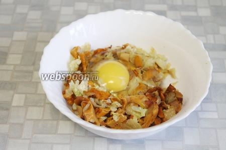 Фарш остудить и добавить в него яйцо, перемешать.