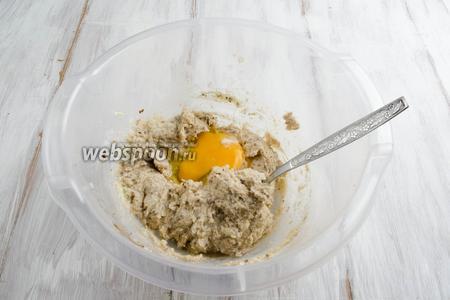 В полученную смесь по 1 вбить яйца, тщательно перемешивая до однородной массы.