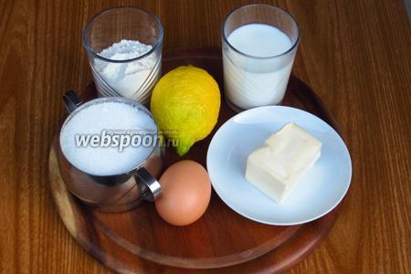 Для приготовления лимонных блинчиков нам понадобится мука, сливочное масло, лимон, молоко, сахар и куриные яйца.