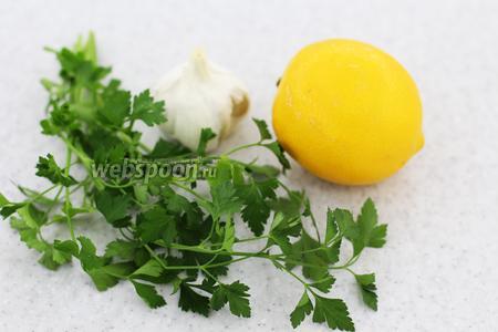 Для приготовления пряной смеси возьмём такие ингредиенты: лимон, свежую петрушку, чеснок.