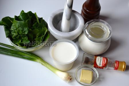 Необходимые ингредиенты: шпинат, зелёный лук, молоко, масло сливочное, мука, мускатный орех, соль и перец по вкусу.