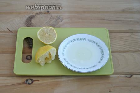 Выдавить сок лимона.
