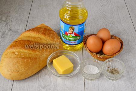 Для приготовления сырных гренок нам понадобится: батон, твёрдый сыр, яйца, соль, чёрный молотый перец, подсолнечное масло.