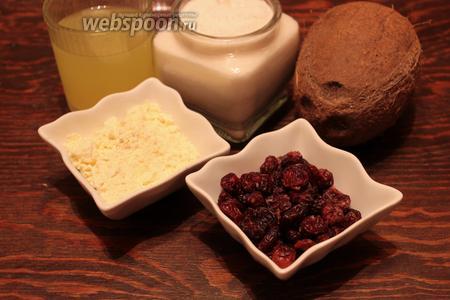 Потребуется кукурузная мука (тонкого помола), сахарная пудра, кокос, белки, вишня (можно замочить на ночь в алкоголе).