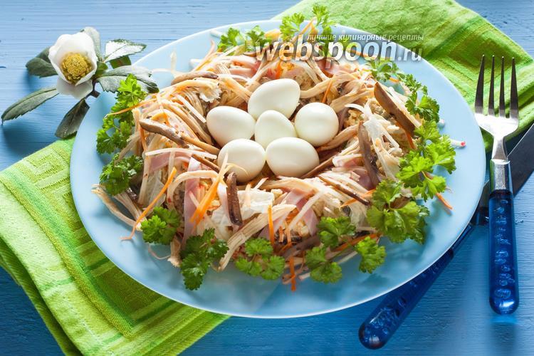 Рецепт Салат «Ласточкино гнездо»