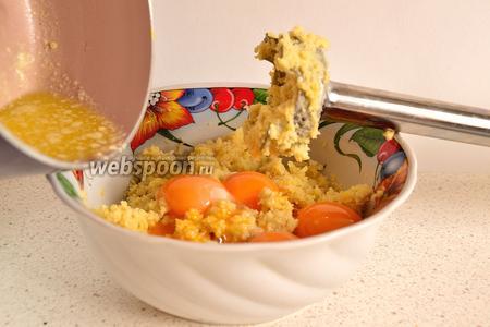 В остывшую кашу добавить яичные желтки и растопленное сливочное масло (остывшее). Ещё раз всё пробить блендером или просто тщательно перемешать и размять.